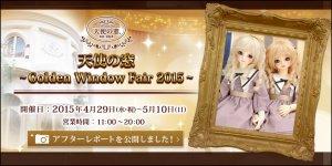 「天使の窓 ~Golden Window Fair 2015~ アフターレポート」を公開しました