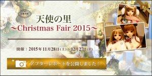 「天使の里 ~Christmas Fair 2015~ アフターレポート」を公開しました