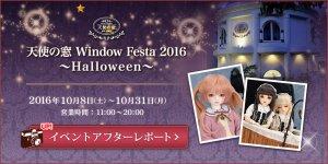 「天使の窓 Window Festa 2016 ~Halloween~ アフターレポート」を公開しました