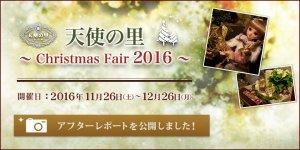 「天使の里 ~Christmas Fair 2016~ アフターレポート」を公開しました