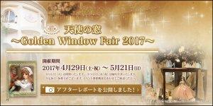 「天使の窓 ~Golden Window Fair 2017~ アフターレポート」を公開しました