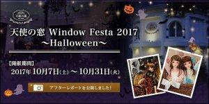 「天使の窓 Window Festa 2017 ~Halloween~ アフターレポート」を公開しました