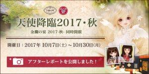 「天使の里 天使降臨2017・秋 / 金襴の宴 2017-秋- アフターレポート」を公開しました