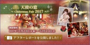 「天使の窓 ~Christmas Fair 2017~ アフターレポート」を公開しました