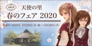 「天使の里 春のフェア 2020」2020年3月20日(金)より開催