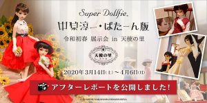 「Super Dollfie 中原淳一・ぱたーん版 令和初春 展示会 in 天使の里」アフターレポートを公開しました