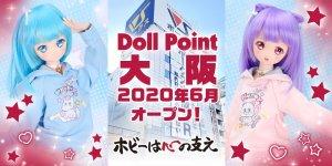 ドールポイント大阪 6月26日(金)~28日(日)オープニングイベント開催!!