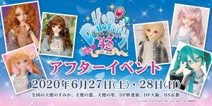 「ドールズ パーティー43 アフターイベント」2020年6月27日(土)・28日(日)開催!