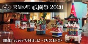 「天使の里 祇園祭 2020」2020年7月4日(土)より開催