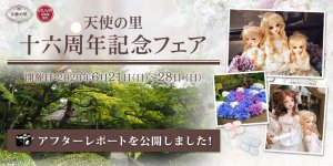 「天使の里 十六周年記念フェア」アフターレポートを公開しました