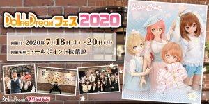 「DDフェス2020」2020年7月18日(土)~20日(月)開催