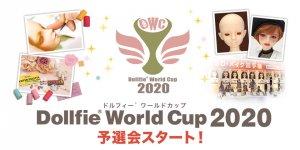 2020年7月23日(木・祝)より「Dollfie World Cup 2020」予選会エントリー開始!