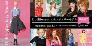 2020年8月1日(土)Dollfie(1/6ドール)センチュリーモデル 特別価格販売