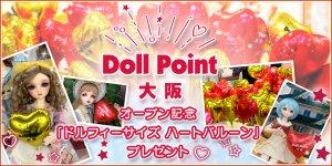 ドールポイント大阪オープン記念 ドルフィーサイズ ハートバルーンプレゼント