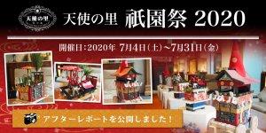 「天使の里 祇園祭 2020」アフターレポートを公開しました