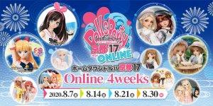「ホームタウンドルパ京都17 オンライン 4weeks」2020年8月7日(金)~30日(日) 開催♪