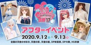 「ホームタウンドルパ京都17 アフターイベント」2020年9月12日(土)・13日(日)開催!