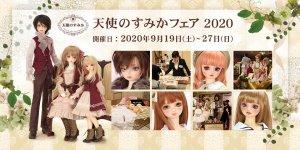 「天使のすみかフェア 2020」2020年9月19日(土)~27日(日)開催!