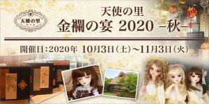 「天使の里 金襴の宴 2020-秋-」2020年10月3日(土)より開催