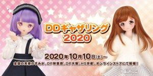 「DDギャザリング2020」2020年10月10日(土)より開催