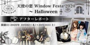 「天使の窓 Window Festa 2020 ~Halloween~」アフターレポートを公開しました
