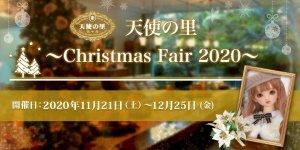 「天使の里 ~Christmas Fair 2020~」2020年11月21日(土)より開催