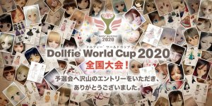 DWC2020 全国大会!!