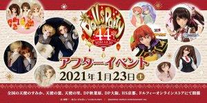 「ドールズ パーティー44 アフターイベント」2021年1月23日(土)開催!
