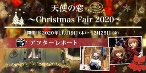 「天使の窓 ~Christmas Fair 2020~」アフターレポートを公開しました