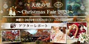 「天使の里 ~Christmas Fair 2020~」アフターレポートを公開しました