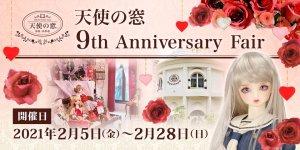 「天使の窓 9th Anniversary Fair」2021年2月5日(金)より開催