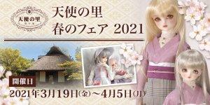 「天使の里 春のフェア 2021」2021年3月19日(金)より開催