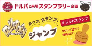 ドルパ スタンプラリー企画 - Dolls Party☆ホップ・スタンプ・ジャンプ