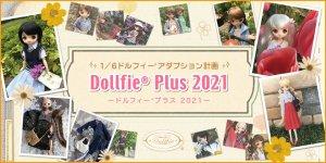 1/6ドルフィー アダプション計画「Dollfie Plus 2021 -ドルフィープラス 2021-」特設サイトを公開しました。