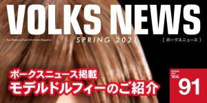 ボークスニュースVol.91掲載 モデルドルフィーのご紹介