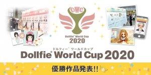 DWC2020 優勝作品発表!!