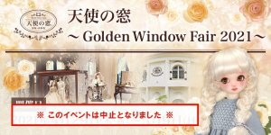 天使の窓 ~Golden Window Fair 2021~