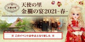「天使の里 金襴の宴2021 –春–」2021年4月29日(木・祝)より開催
