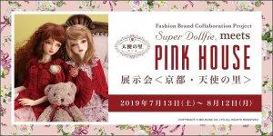 「スーパードルフィー meets PINK HOUSE」展示会 <京都・天使の里> 特設サイトを公開しました。