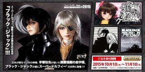 SD Meets ORIENT HERO SERIES in 2015「ブラック・ジャック × Super Dollfie」特設サイト
