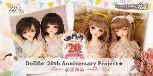 「Dollfie 20th Anniversary Project☆記念商品」特設サイト