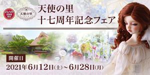 「天使の里 十七周年記念フェア」2021年6月12日(土)より開催