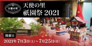 「天使の里 祇園祭 2021」2021年7月3日(土)より開催