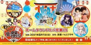 「ホームタウンドルパ京都18」2021年8月1日(日)開催!