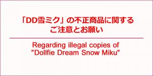 「DD雪ミク」の不正商品に関するご注意とお願い