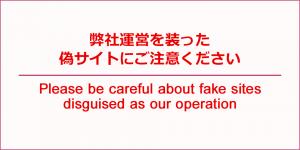 弊社運営を装った偽サイトにご注意ください