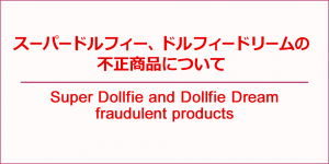 スーパードルフィー、ドルフィードリームの不正商品について