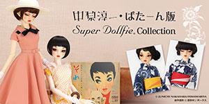 「中原淳一・ぱたーん版 Super Dollfie Collection」特設サイト