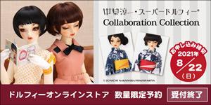 「中原淳一・ぱたーん版 Collaboration Collection」2021年8月2日(月)~ 8月22日(日)オンラインストア 数量限定予約販売
