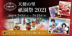 「天使の里 祇園祭 2021」アフターレポートを公開しました